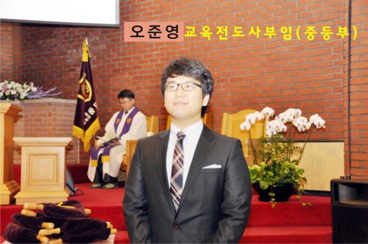 오준영전도사
