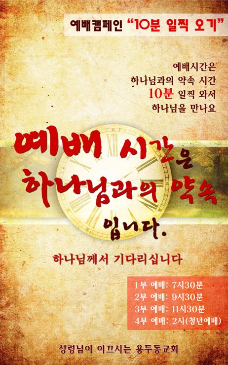 0401_예배_캠페인(10분_일찍_오기)3